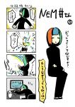 nemui-03.png
